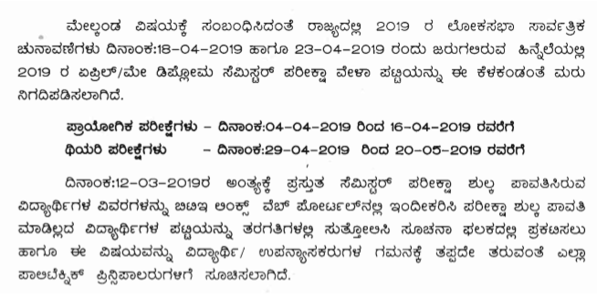 karnataka dte time table 2019