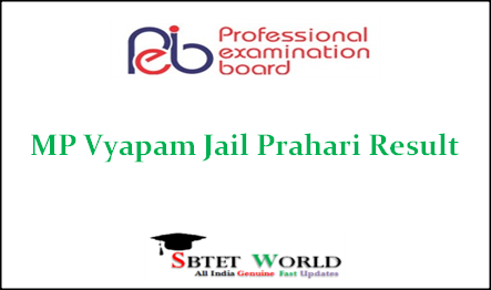 mp-vyapam-jail-prahari-result-2021